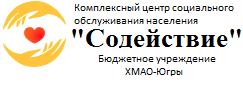 """БУ """"КЦСОН """"Содействие""""  Сургутский район"""